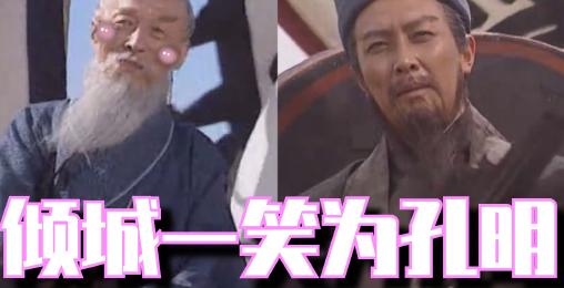 【独家·王朗/诸葛】一笑倾城为孔明