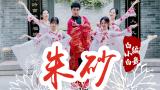 【全盛舞蹈工作室】余生因你而无瑕❀超美《朱砂》中国风爵士编舞MV 4K画质