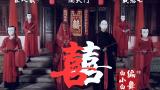 【全盛舞蹈工作室】正月十八 黄道吉日 鬼王娶妻《囍》中国风爵士编舞MV