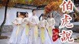 柔美丝巾舞翩翩❀《伯虎说》中国风爵士编舞4K完整版