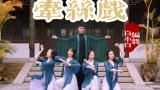 兰花指捻红尘似水《牵丝戏》中国风爵士编舞4K完整版MV 2021翻新版