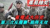 【蕉易-抽奖】第三次反围剿-陷阵无双