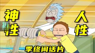 瑞克和莫蒂第五季闲话片:神性与人性消涨,我恨你,却变成了你!