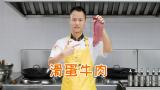 """厨师长教你:""""滑蛋牛肉""""的家常做法,简单实用,健康美味"""