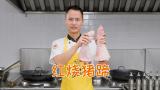 """厨师长教你:""""红烧猪蹄""""的家常做法,色泽红亮,软糯脱骨"""