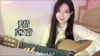 【付小远】温柔女孩古典吉他弹唱莫文蔚的《爱情》,闽南语初尝试!