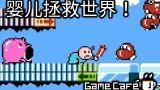 【游戏咖啡馆】刚满月的婴儿就能拯救世界?红白机上的超级宝宝