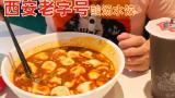 【独家】这个馅料够多吗?看看钟楼下老字号酸汤水饺口味如何