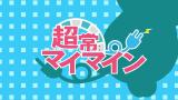 【maimai でらっくす】 超常マイマイン/ナユタン星人