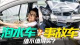 事故车VS泡水车,哪个更不值得买?