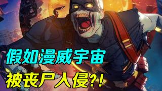 【独家/假如】假如漫威宇宙遭到丧尸入侵?!