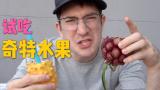 试吃热带奇特水果,为什么竟然一点都不好吃?!