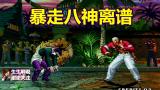 拳皇97:为何正式比赛禁止暴走八神?包王:这伤害就离谱