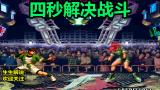 拳皇97屠蛇:只要四秒解决战斗,暴走莉安娜实在太快