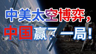【冷水财经】中国航天省钱节能还赚钱,你不知道的中国航天!