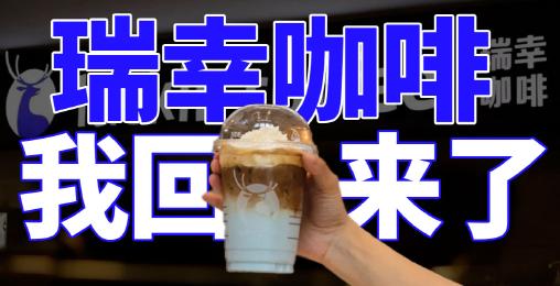 【冷水财经】财务造假收割韭菜,瑞幸咖啡再获2.5亿融资,为什么资本还不放弃瑞幸?