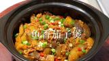 这才是鱼香茄子煲最好吃做法,不用油炸,简单易做,开胃又下饭