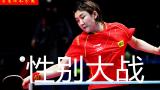 陈梦险胜樊振东,男女世界第一性别大战,怎样看待国乒男女比赛?