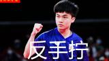 林昀儒反手拧精彩集锦,奥运对抗樊振东强悍发力,小小林已是最强对手