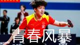 王楚钦袁励岑激烈交锋,爆冲对拉速度力量对抗,国乒青春风暴