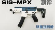 【夜狼户外】紧凑、压手、精便携~维克托sig-mpx玩具软蛋枪软弹发射器测评/优缺点(换黑颜值拉满)