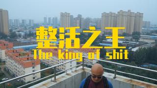 【独家】整 活 之 王