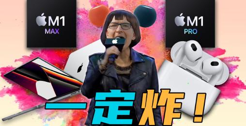 【短的发布会】一定炸!苹果新款MacBook Pro搭载全新M1 Max芯片堪称性能猛犸
