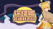 【中秋特别节目】家有囍事:你结婚会请我去吗?