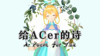 【AC娘】给ACER们的诗
