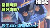 【A站独家】家长管不住,通知来帮助!防沉迷游戏甩锅与鹅总的科技阴谋。