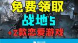 超级白嫖!免费领取《战地5》 DLsite白给两款恋爱游戏 R星《给他爱5》销量突破1.5亿