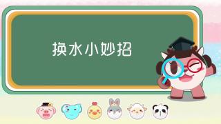 【奇奇和努娜幼儿故事】使用连通器给鱼缸换水!