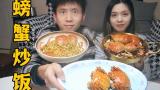 螃 蟹 炒 饭,绝 了