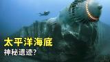 太平洋海底1830米处,发现了万年前的神秘遗迹,到底是谁建造的?