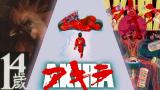 【动画×杂谈】不止预言奥运和疫情,还是种警醒 大友克洋《阿基拉》【蕉易C队】