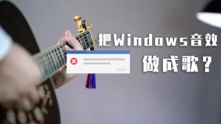 用Windows音效做一首歌?电脑故障得很有节奏感!