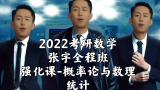 2022张宇概率论与数理统计强化