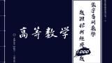 2022张宇1000题讲解(高等数学)