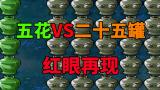 【五花二十五罐】五朵金盏花能拦住二十五只红眼巨人僵尸吗?