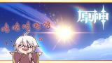 【原神】公子卡池第一个10连,竟然!!!!!!!!!