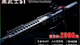 黑武士S1激光模型!
