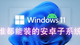 教你Win11不需要Beta通道就能安装安卓