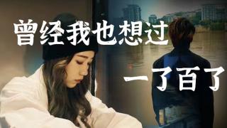 走心翻唱【曾经我也想一了百了】《披荆斩棘的哥哥》林志炫&热狗版