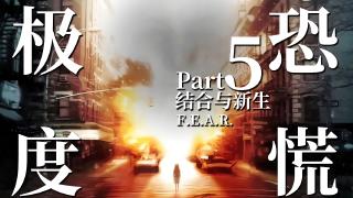 【达奇】枪林弹雨物理驱魔 寂静岛上引来血腥婚宴《F.E.A.R.》系列背景故事
