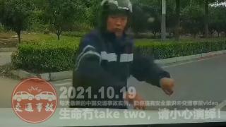 中国交通事故20211019:每天最新的车祸实例,助你提高安全意识