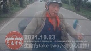 中国交通事故20211023:每天最新的车祸实例,助你提高安全意识