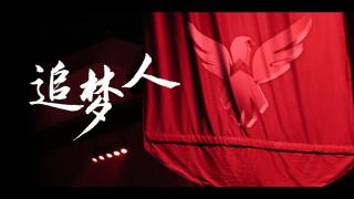 《追梦人》Wings Ti6 夺冠纪录片高清剪辑版