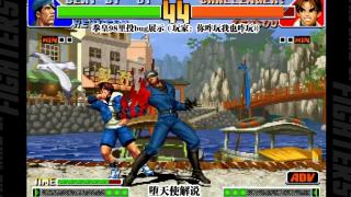 拳皇98最严重的bug,触发后对手直接被一招秒杀!