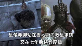 史诗级拉扯!皇帝赤脚站在雪地中向教皇求饶,又在七年后将其废黜