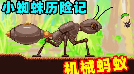 小蜘蛛历险记:蚂蚁王国正在打造机械蚂蚁,太帅了